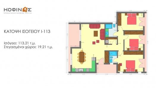 Ισόγεια Κατοικία Ι-113, συνολικής επιφάνειας 113.21 τ.μ.