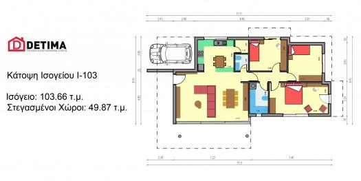 Ισόγεια κατοικία Ι-103, συνολικής επιφάνειας 103.66 τ.μ.