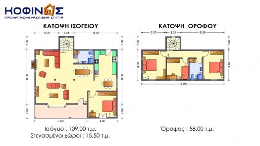 Διώροφη Κατοικία D-167, συνολικής επιφάνειας 167,00 τ.μ.