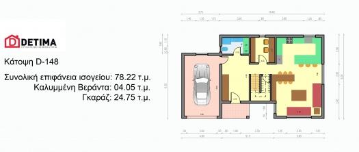 Διώροφη Κατοικία D-148a, Συνολικής επιφάνειας 148,94 τ.μ.
