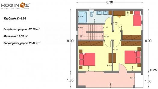 Διώροφη Κατοικία D-134, Συνολικής Επιφάνειας 134.26 τ.μ.