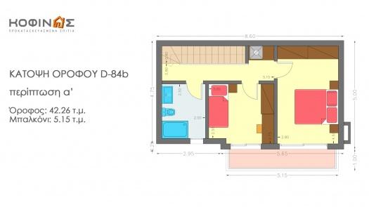 Διώροφη Κατοικία D-84b, συνολικής επιφάνειας 84,52 τ.μ.