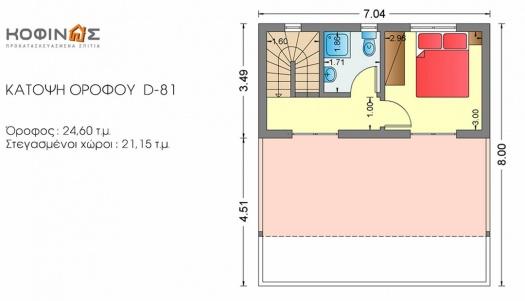 Διώροφη Κατοικία D-81, συνολικής επιφάνειας 81,00 τ.μ.
