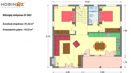 Διώροφη Κατοικία D-262, συνολικής επιφάνειας 262,37 τ.μ.