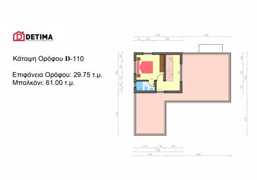 Διώροφη Κατοικία D-110, συνολικής επιφάνειας 110,95 τ.μ.
