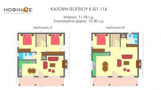 Ισόγεια Κατοικία με Σοφίτα KIS1-116α, συνολικής επιφάνειας 116,15 τ.μ.