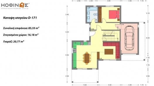 Διώροφη Κατοικία D-171, συνολικής επιφάνειας 171.21 τ.μ.