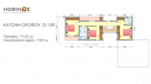 Διώροφη Κατοικία D-159, συνολικής επιφάνειας 159,96 τ.μ.