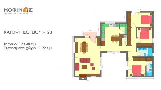 Ισόγεια Κατοικία Ι-123, συνολικής επιφάνειας 123,48 τ.μ.