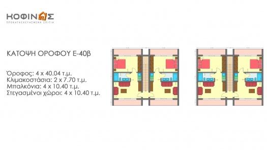 Συγκρότημα Κατοικιών E-40b, συνολικής επιφάνειας οικιών 8×40,04 & κλιμακοστασίων 4×7,70 = 351,12 τ.μ