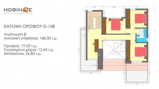 Διώροφη Κατοικία D-158, συνολικής επιφάνειας 158,51 τ.μ.