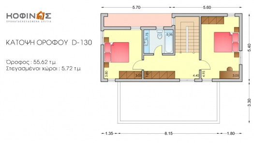 Διώροφη Κατοικία D-130, συνολικής επιφάνειας 130,2 τ.μ.