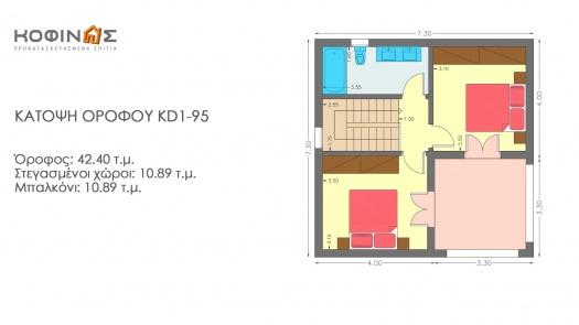 Διώροφη Κατοικία KD1-95, συνολικής επιφάνειας 95,70 τ.μ.