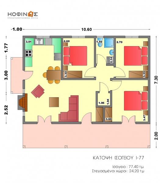 Ισόγεια Κατοικία I-77, συνολικής επιφάνειας 77,40 τ.μ.