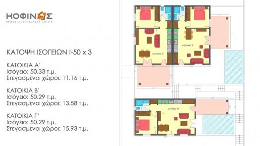 Ισόγεια Κατοικία I-50, συνολικής επιφάνειας 50,30 τ.μ.