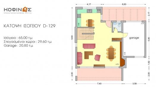 Διώροφη Κατοικία D-129, συνολικής επιφάνειας 129,50 τ.μ.