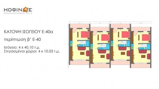 Συγκρότημα Κατοικιών E-40a, συνολικής επιφάνειας 4 x 40,10 = 160,40 τ.μ.