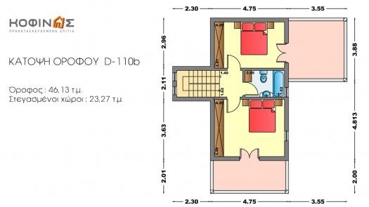 Διώροφη Κατοικία D-110b, συνολικής επιφάνειας 110,72 τ.μ.