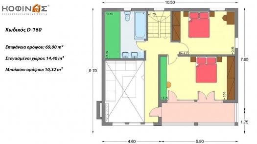 Διώροφη Κατοικία D-160, Συνολικής Επιφάνειας 160,52 τ.μ.