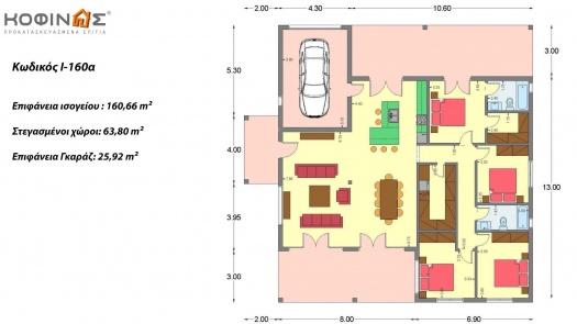 Ισόγεια Κατοικία Ι-160a, Συνολικής Επιφάνειας 160,66 τ.μ.