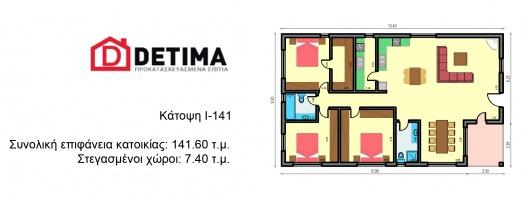 Ισόγεια κατοικία Ι-141, συνολικής επιφάνειας 141,60 τ.μ.