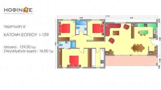Ισόγεια Κατοικία I-129, συνολικής επιφάνειας 129,20 τ.μ.
